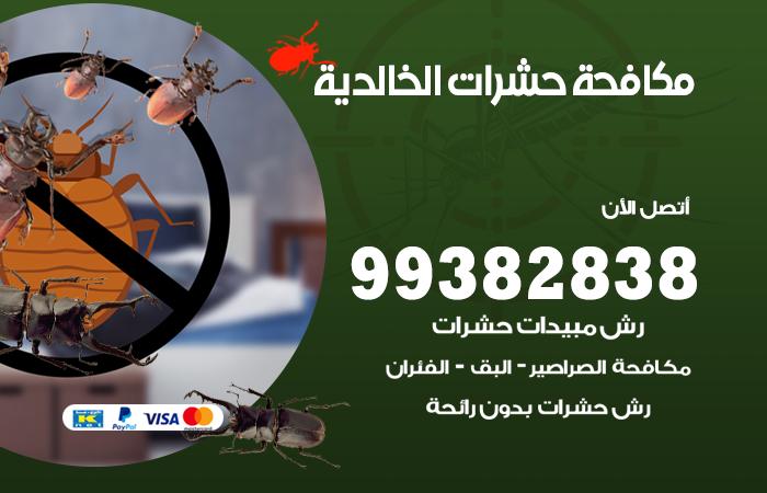 مكافحة حشرات الخالدية