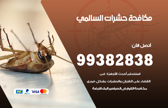 مكافحة حشرات السالمي