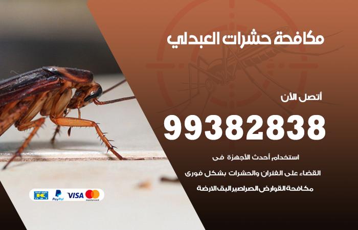 مكافحة حشرات العبدلي
