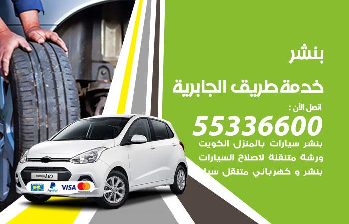 بنشر الجابرية خدمة طريق