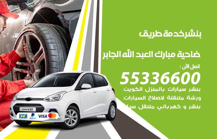 بنشر ضاحية مبارك العبد الله الجابر خدمة طريق