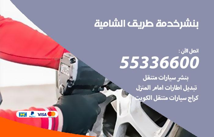 بنشر الشامية خدمة طريق