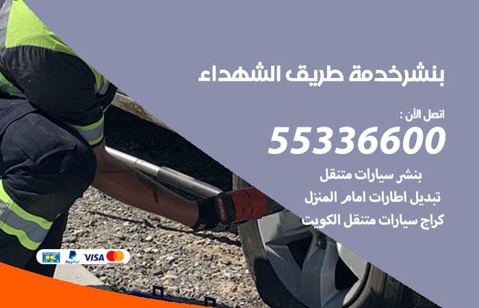 بنشر الشهداء خدمة طريق