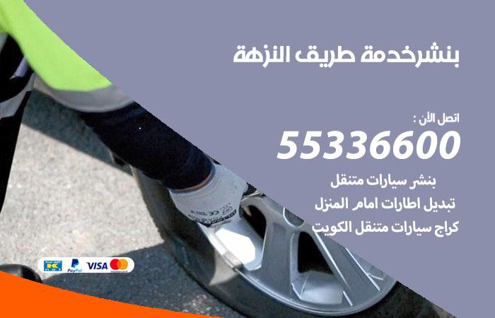 بنشر النزهه خدمة طريق