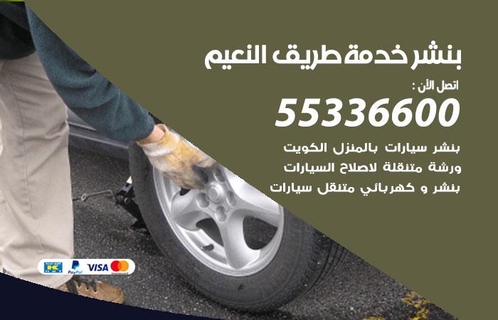 بنشر النعيم خدمة طريق