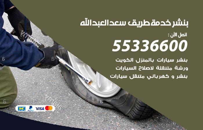بنشر سعد العبد الله خدمة طريق
