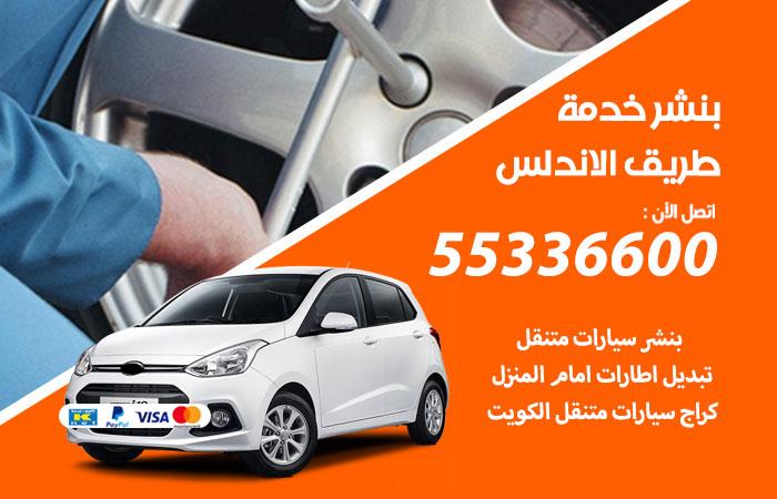 بنشر الاندلس خدمة طريق