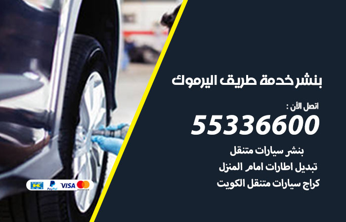 بنشر اليرموك خدمة طريق