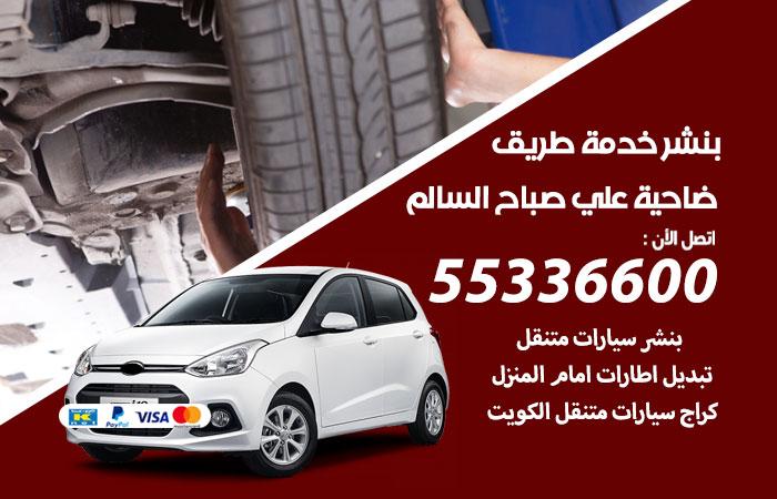 بنشر ضاحية علي صباح السالم خدمة طريق