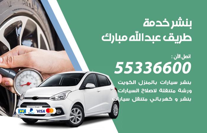 بنشر عبد الله المبارك خدمة طريق