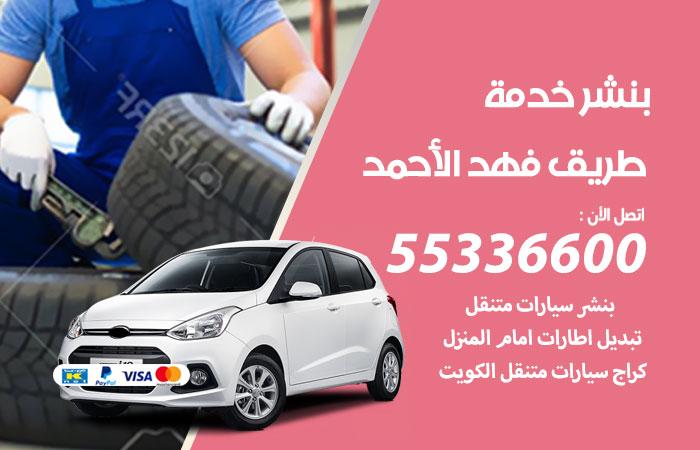 بنشر فهد الاحمد خدمة طريق