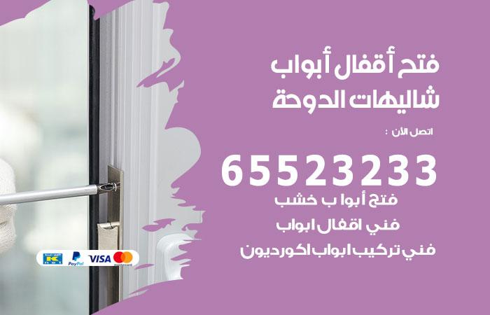 فتح اقفال أبواب شاليهات الدوحة