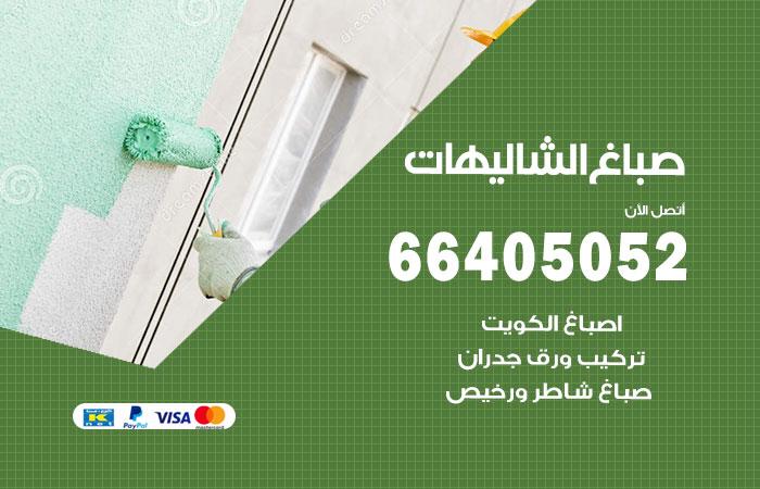 صباغ منازل شاليهات الدوحة