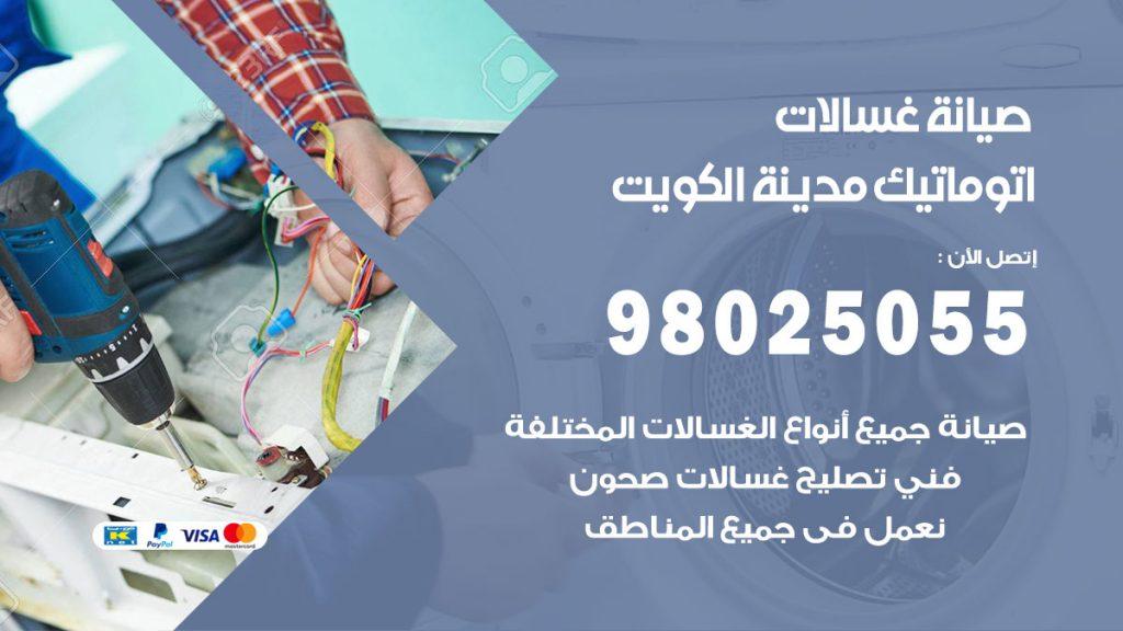 فني تصليح غسالات مدينة الكويت