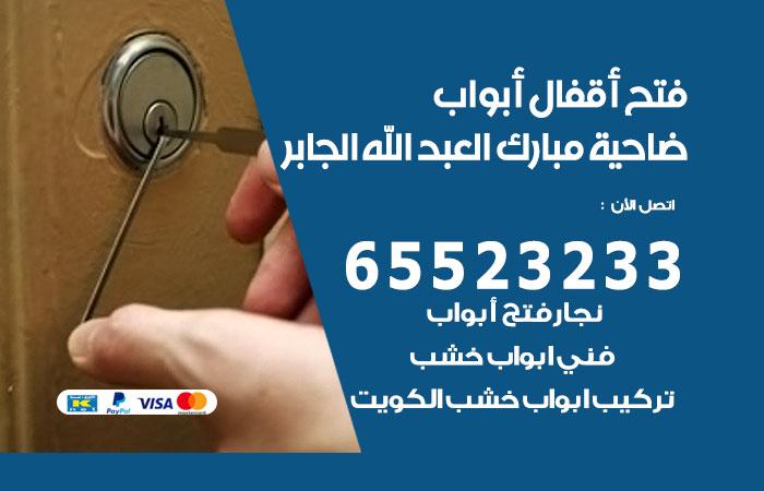 فتح اقفال أبواب ضاحية مبارك العبدالله الجابر
