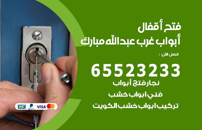 فتح اقفال أبواب غرب عبد الله المبارك