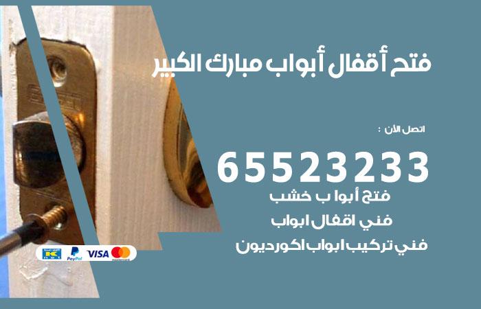 فتح اقفال أبواب مبارك الكبير
