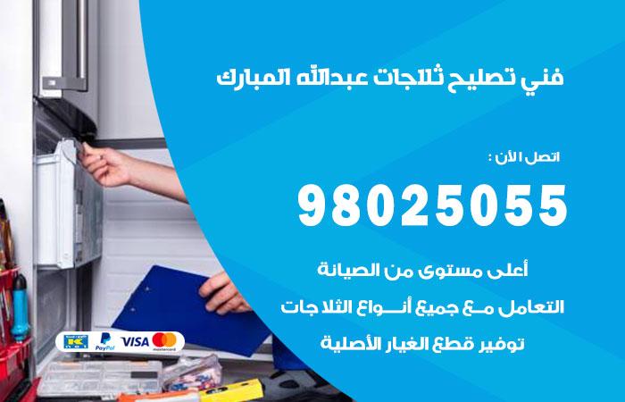 فني ثلاجات عبد الله المبارك