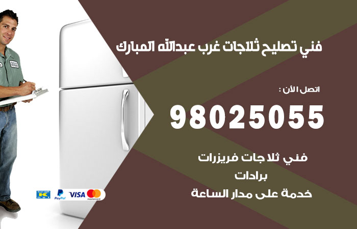 فني ثلاجات غرب عبد الله المبارك