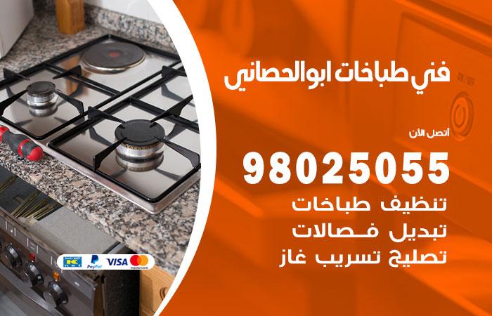 فني طباخات ابو الحصاني