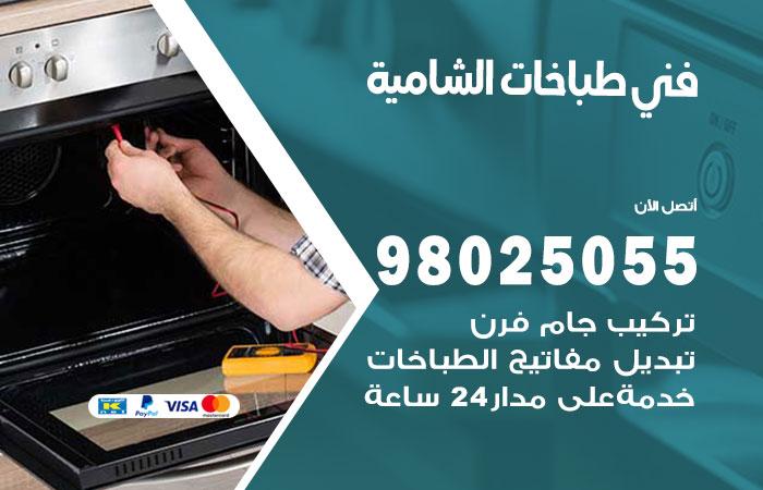 فني طباخات الشامية
