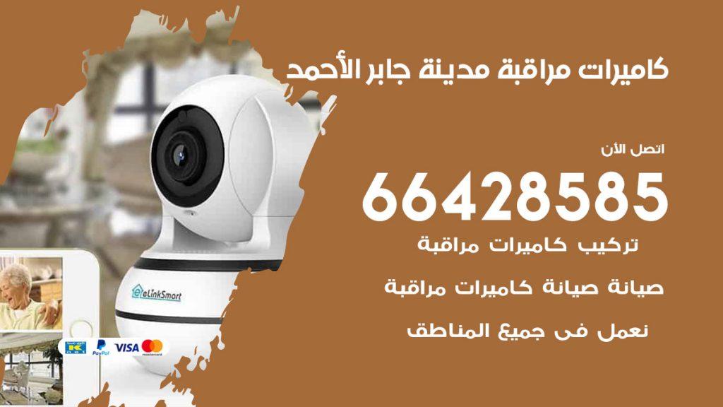 فني كاميرات مراقبة مدينة جابر الاحمد