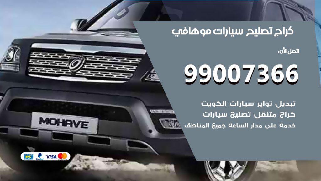 أخصائي سيارات موهافي