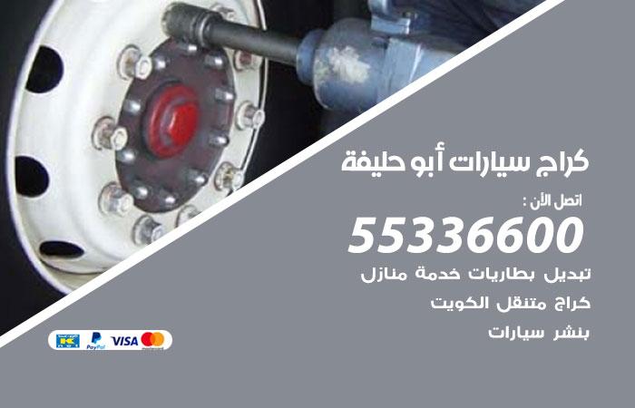 كراج سيارات أبو حليفة