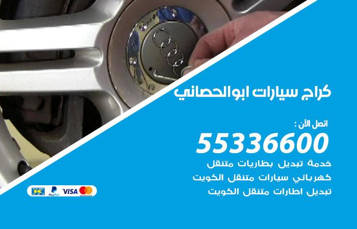 كراج سيارات ابو الحصاني