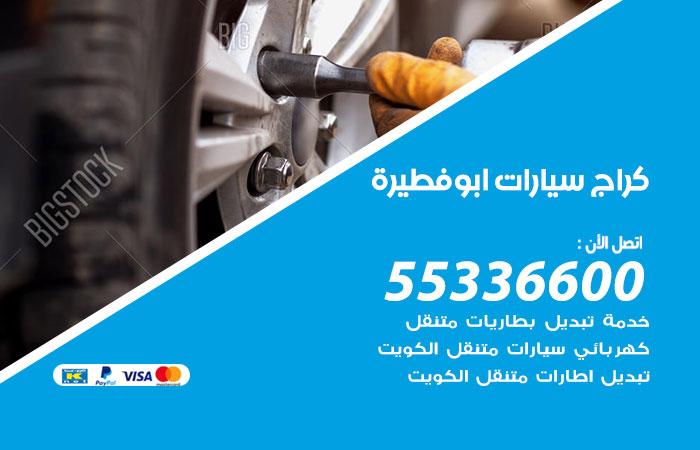 كراج سيارات ابو فطيرة