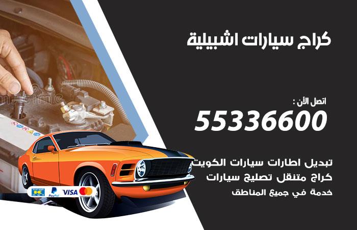 كراج سيارات اشبيلية