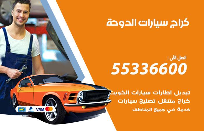 كراج سيارات الدوحة