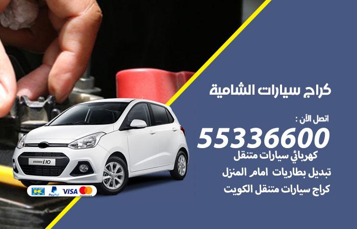كراج سيارات الشامية