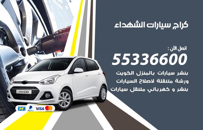 كراج سيارات الشهداء