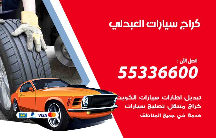 كراج سيارات العبدلي