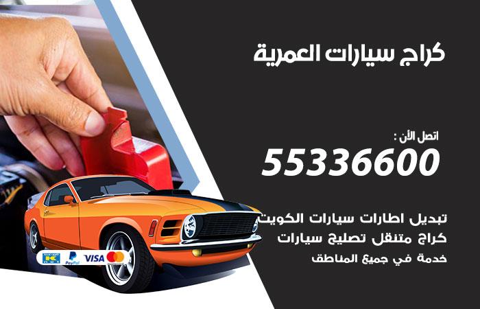 كراج سيارات العمرية