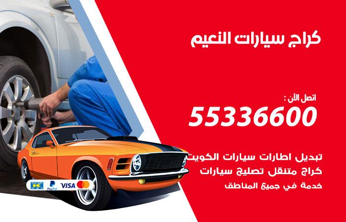 كراج سيارات النعيم