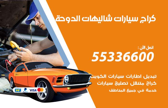 كراج متنقل شاليهات الدوحة