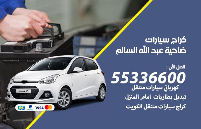 كراج سيارات ضاحية عبد الله السالم