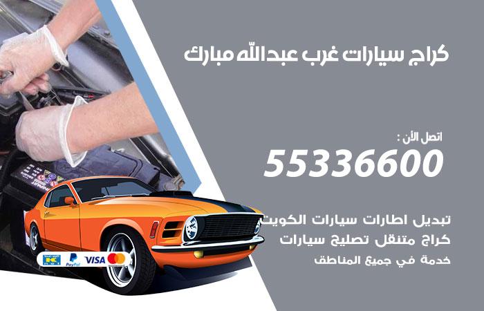 كراج سيارات غرب عبدالله مبارك