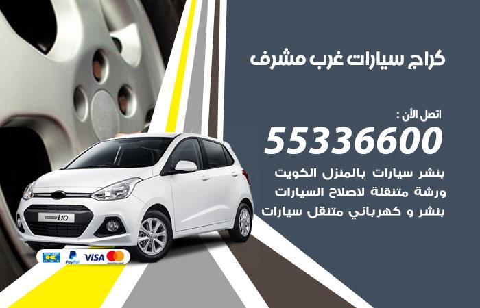كراج سيارات غرب مشرف