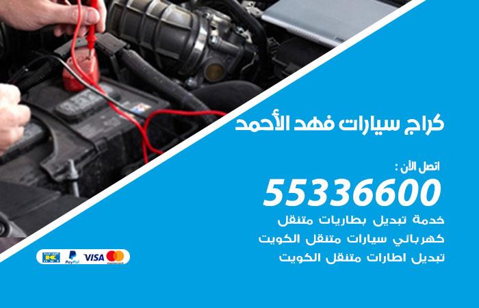 كراج سيارات فهد الأحمد