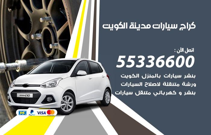 كراج سيارات مدينة الكويت