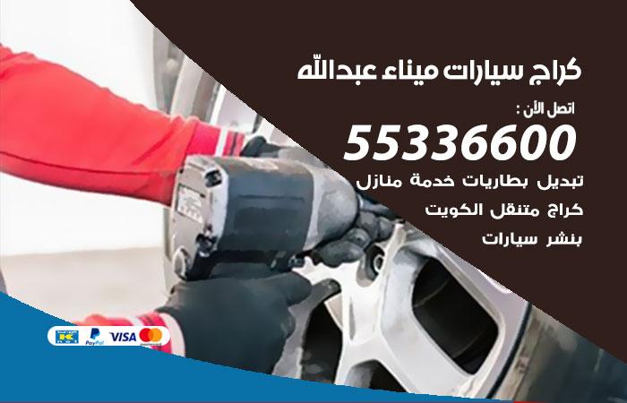 كراج سيارات ميناء عبدالله