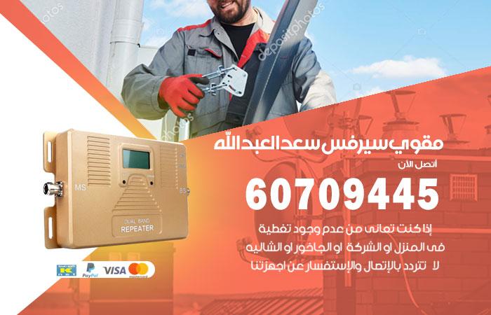 مقوي سيرفس سعد العبدالله