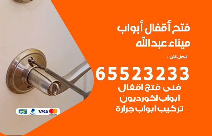 فتح اقفال أبواب ميناء عبدالله