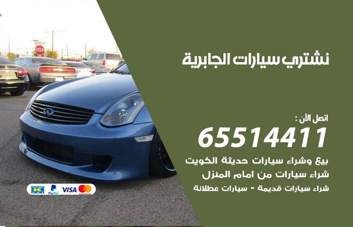 نشتري سيارات الجابرية