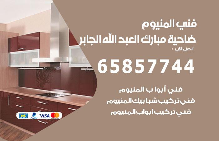 معلم صيانة المنيوم ضاحية مبارك العبدالله الجابر
