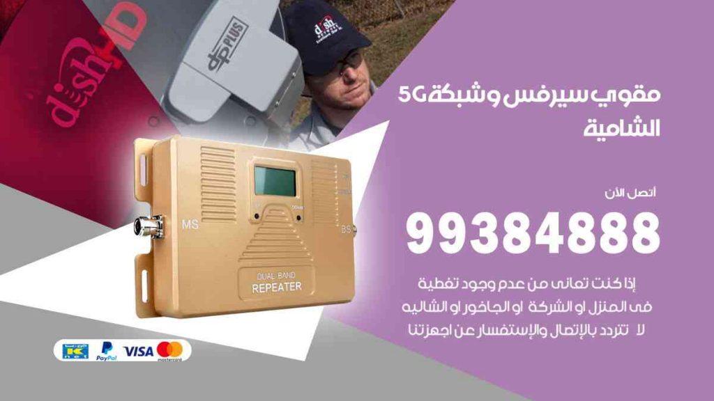 افضل مقوي شبكة 5g الشامية