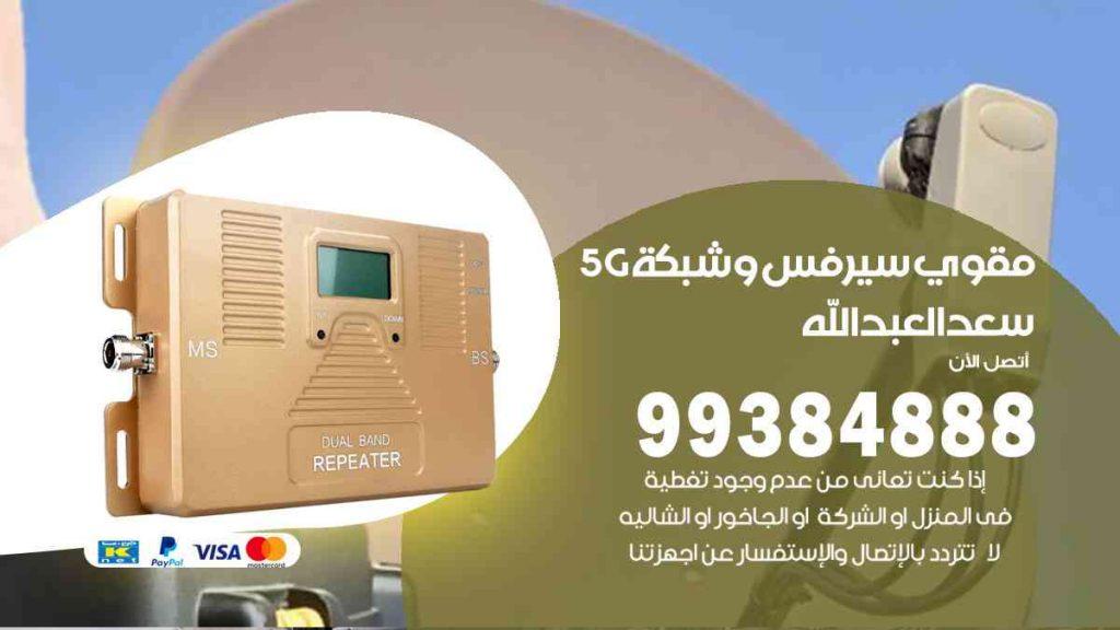 افضل مقوي شبكة 5g سعد العبدالله